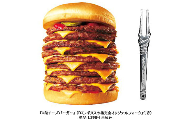 """Q Cheeseburger"" and Lance of Longinus"